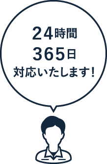 24時間365日対応いたします!